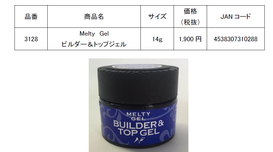 新商品のご案内 ― Melty Gel ビルダー&トップジェル ―