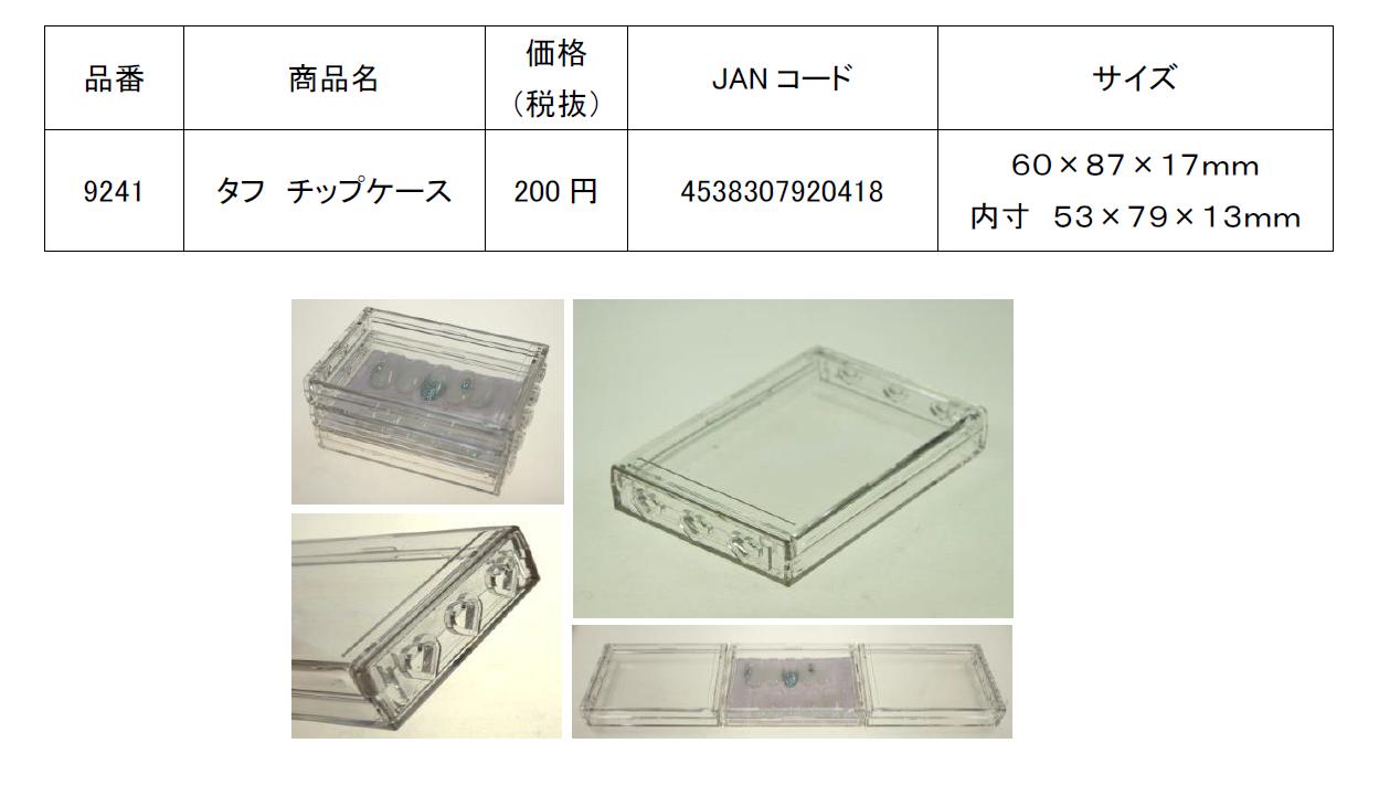 新商品のご案内 -タフ チップケース-