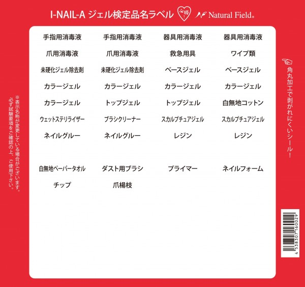 I-NAIL-A検定シール