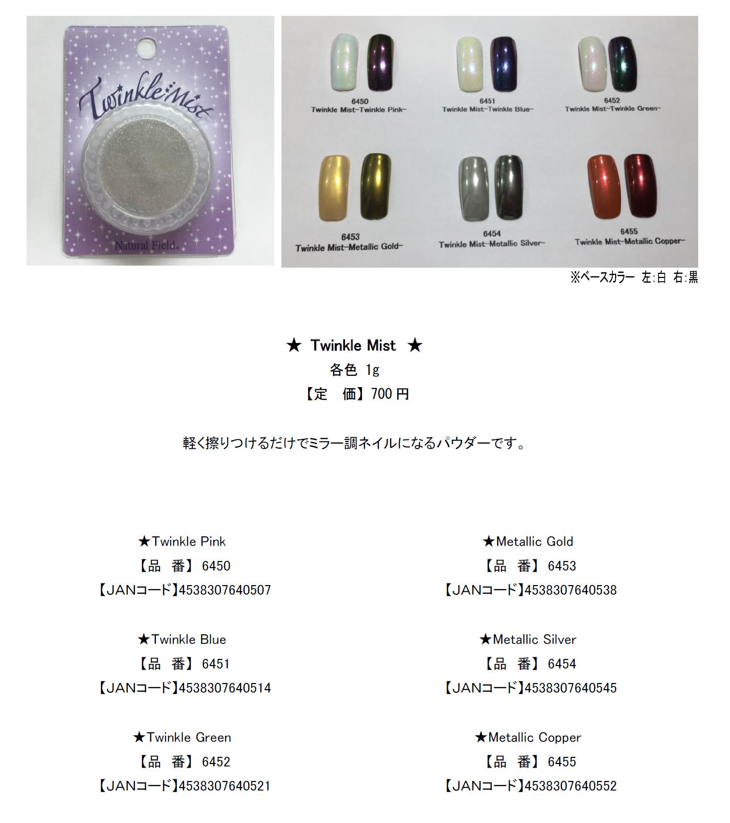 新商品のご案内 -Twinkle Mist-