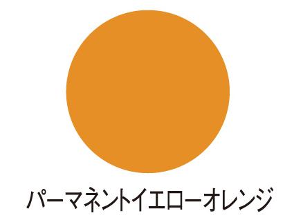 ゴッホアクリルカラー パーマネントイエローオレンジ MA02