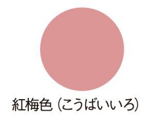 ゴッホアクリルカラー 紅梅色 JA28