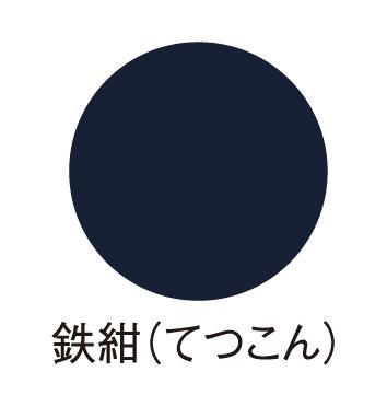 ゴッホアクリルカラー 鉄紺 JA31