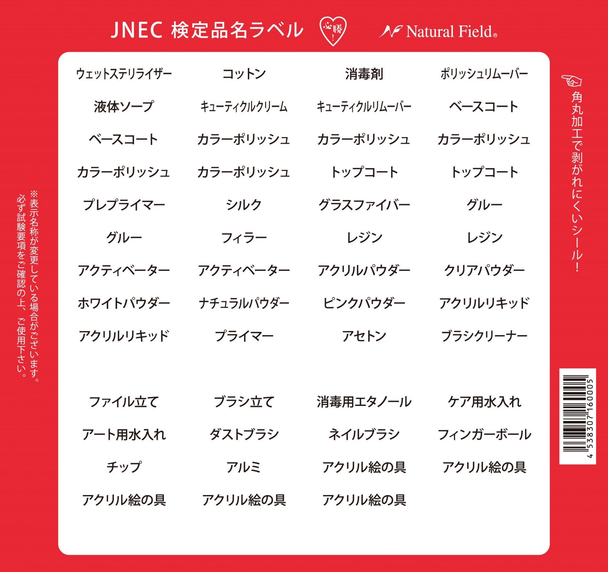 検定品名ラベル JNEC