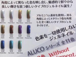 プレミアムなメタリック「ALUCO」 | 色素未使用の新しいジェルネイル